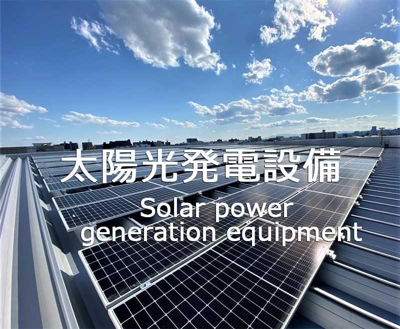 太陽光発電設備の画像