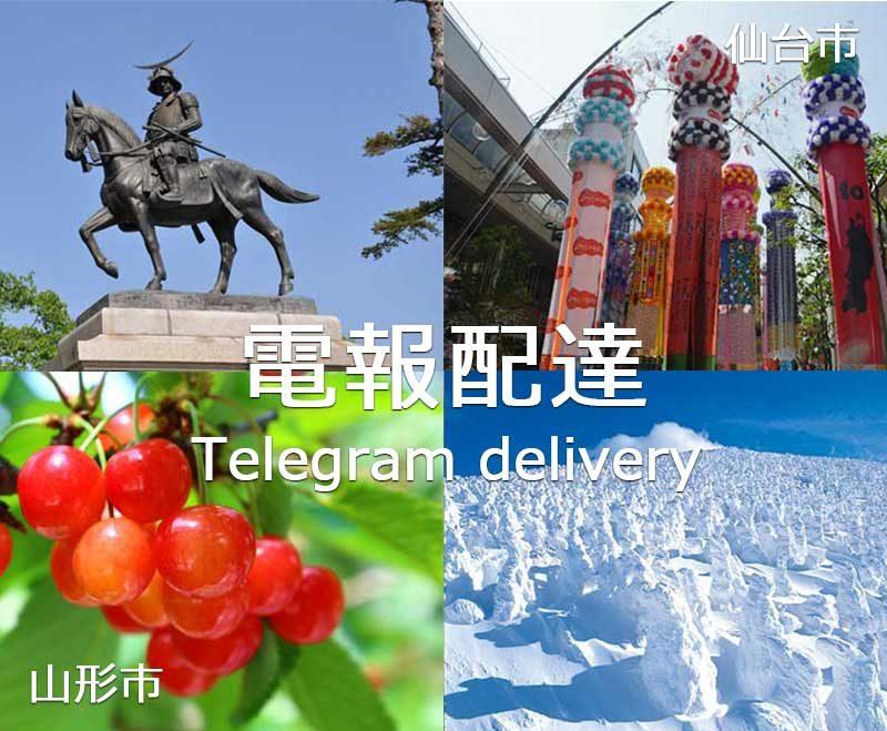仙台市と山形市の季節の写真