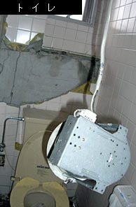 本社1階トイレの被災状況写真