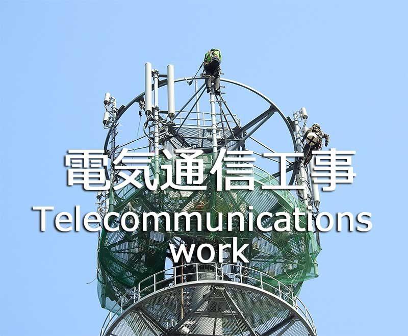 電気通信工事の写真