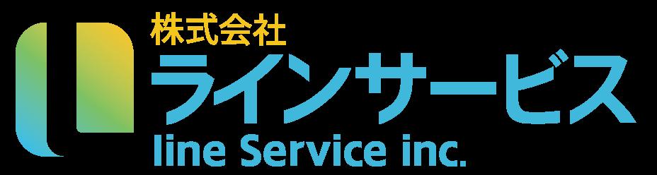 株式会社ラインサービス