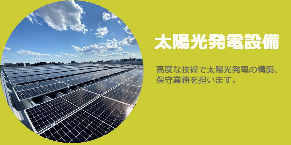 太陽光発電設備バナー