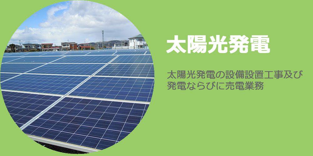 太陽光発電バナー