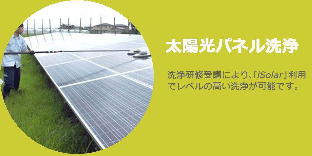 太陽光パネル洗浄バナー